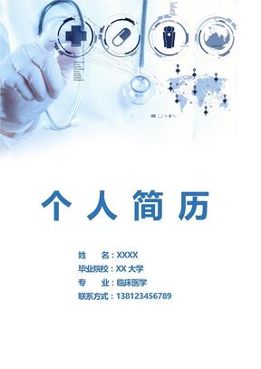 简约求职执业医师个人简历模板.docx