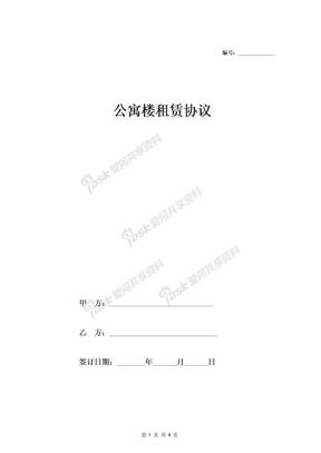 人才公寓租赁合同协议(1)-在行文库.doc