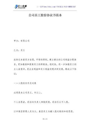 公司员工股份协议书范本.docx
