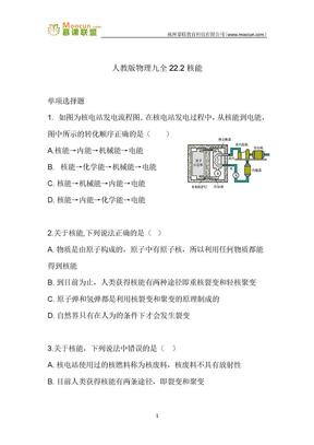 人教版物理九年级全第二十二章习题65 22.2核能.docx