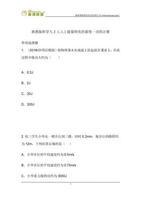 浙教版科学九年级上第三章习题32 3.3.2能量转化的量度-功的计算.docx