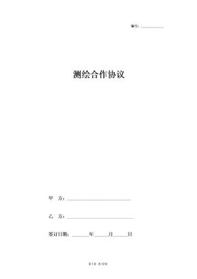 2019年测绘合作合同协议书范本 整理版.docx