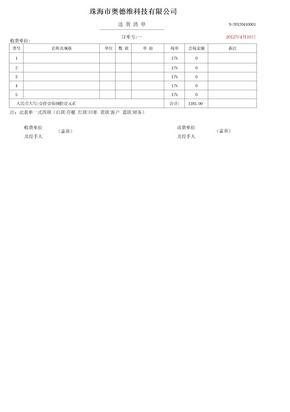 送货单格式(模板).xlsx