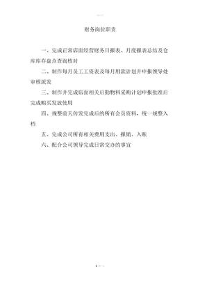 健身房财务管理制度.doc