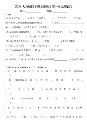 2018人教版四年级上册数学第一单元测试卷含答案.doc