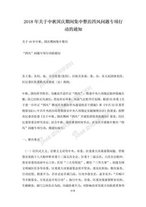 2018年关于中秋国庆期间集中整治四风问题专项行动的通知.docx