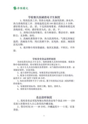 【卓顶精文】2019学校食堂各种制度汇编.doc