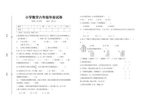 小学数学六年级毕业试卷(附:试卷命题意图、参考答案及评分标准).doc