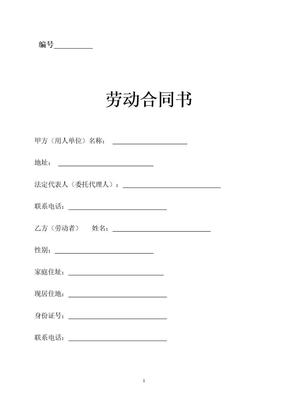 公司员工劳动合同.doc