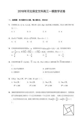 2018年河北保定⽂科⾼三⼀模数学试卷.pdf