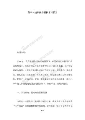 2018年董事长述职报告模板【三篇】.docx