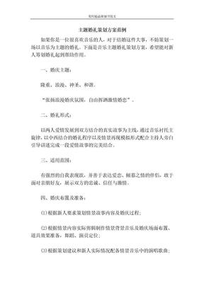 主题婚礼策划方案范例-策划书范文.doc