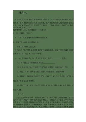 (部编)初中语文人教2011课标版七年级上册百草园到三味书屋的作业.doc