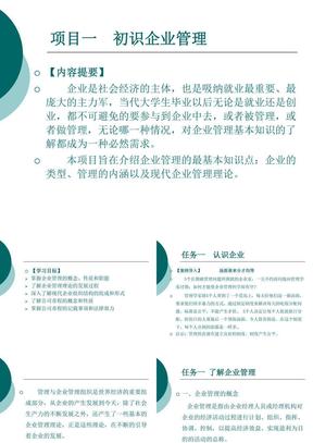 现代企业管理实务教学课件..ppt