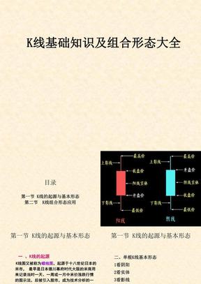 K线基础知识及组合形态大全.pptx