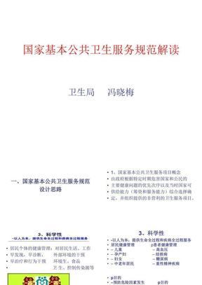 国家基本公共卫生服务规范解读.ppt