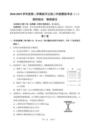 南开区2019届高三二模物理试题及答案.pdf