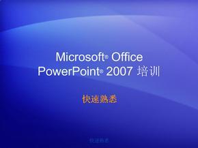 PowerPoint2007设计制作教程ppt模板.ppt