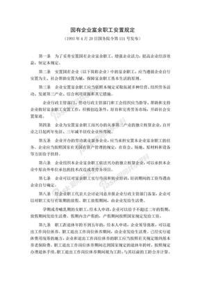国有企业富余职工安置规定.doc