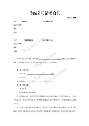 传媒公司活动合同.doc