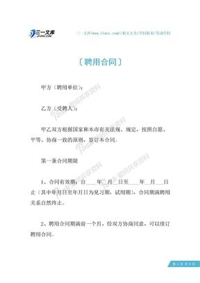聘用合同 (2).docx