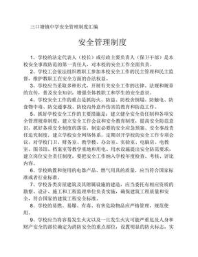 学校安全管理制度汇编.pdf