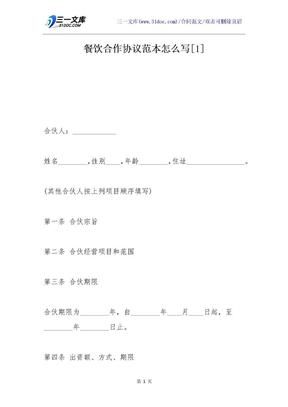 餐饮合作协议范本怎么写[1].docx