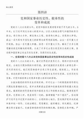 第四讲   习近平新时代中国特色社会主义思想三十讲.doc.doc