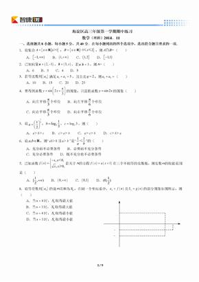 2014北京海淀高三(上)期中数学理(含答案).docx