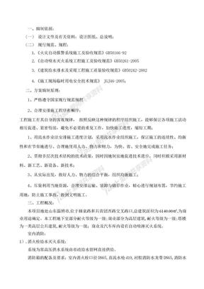 消防工程施工方案完整版-(1).doc