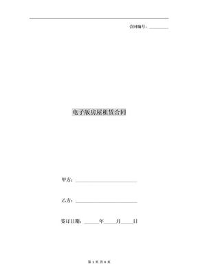 电子版房屋租赁合同.doc