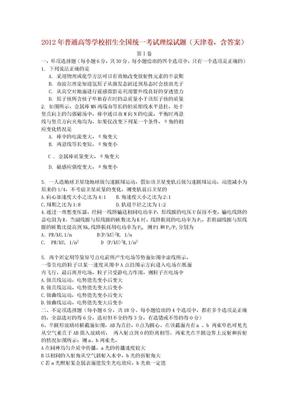 2012天津高考理综真题.doc