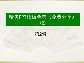 精美PPT模板全集(分享).ppt