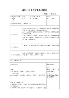 文明礼仪主题班会教案.doc