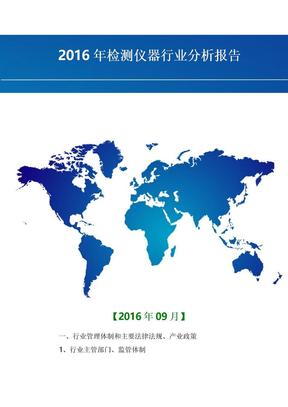2016年中国检测仪器行业分析报告.doc