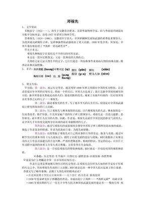 人教版七年级语文-邓稼先一课整理笔记