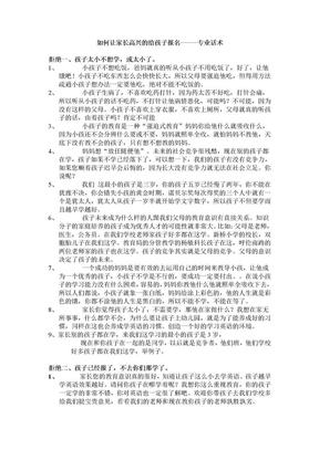 教育培训机构-经典招生话术.doc