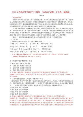 2010天津高考语文真题解析版.doc