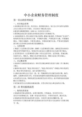 中小企业财务管理制度.docx