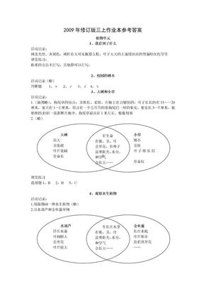 教科版三年级科学上册作业本答案.doc