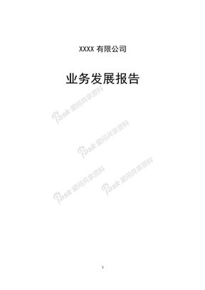 文网文业务发展报告.docx