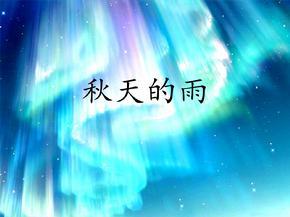 机关幼儿园大班语言活动:秋天的雨PPT课件.ppt