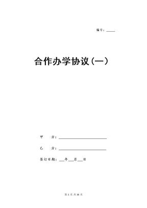 合作办学协议(一).docx