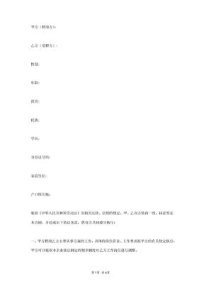 网络科技有限公司员工合同协议书范本.docx