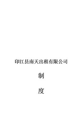 出租车公司管理制度汇编 终稿.doc