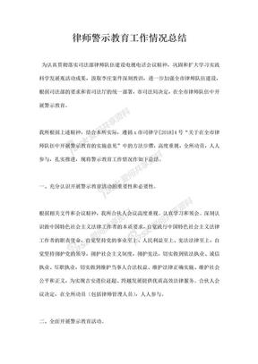 律师警示教育工作情况总结.docx
