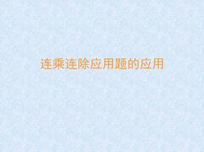 人教2011版小学数学三年级连乘连除应用题的应用.ppt