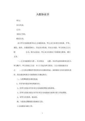 2018年股东入股协议书.doc