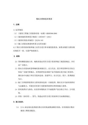 预应力管桩技术规范.doc.doc
