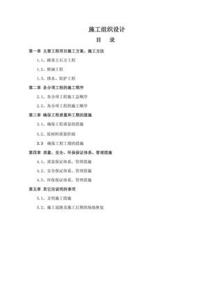 道路施工组织设计方案范本.pdf